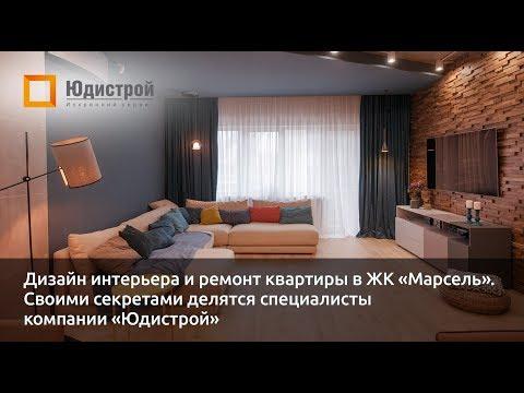 """Дизайн интерьера и ремонт квартиры в ЖК """"Марсель"""". Секреты наших специалистов."""
