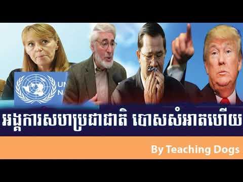 Cambodia News Today RFI Radio France International Khmer Evening Tuesday 09/12/2017