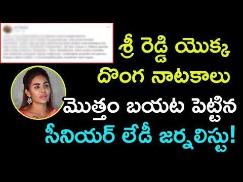 Senior Lady Journalist Reveals Sri Reddy Cunning Actions | Taja30