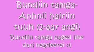 Bundiin tamga-Anhnii hairiin tuuh (2aar angi)