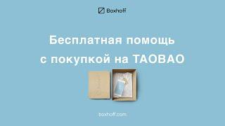 Бесплатная помощь с покупкой на сайте taobao.com(, 2016-05-28T13:24:39.000Z)