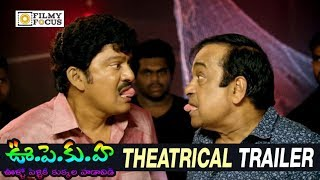 U Pe Ku Ha Movie Theatrical Trailer || Rajendra Prasad, Sakshi Chowdary - Filmyfocus.com