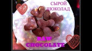 ПОЛЕЗНЫЙ СЫРОЕДЧЕСКИЙ ШОКОЛАД! Raw vegan chocolate