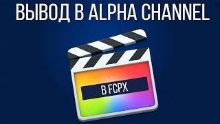 Монтаж видео в FCPX. Как вывести видео с Final Cut Pro X в Alpha Channel?(В этом ролике посмотрим как вывести видео с Final Cut Pro X в Alpha Channel, он же прозрачный фон. Для этого будем использ..., 2016-10-10T07:00:00.000Z)