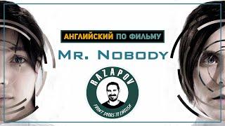 Mr. Nobody | Господин Никто | Английский по фильмам