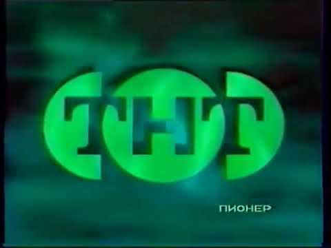 Зелёная заставка ТНТ (1998-1999)