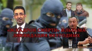 «ЭСКАДРОН СМЕРТИ» ИЛЬХАМА: ЛИКВИДАЦИЯ НЕУГОДНЫХ: Talyshistan Tv 21.06.2017 News in azerbaijani