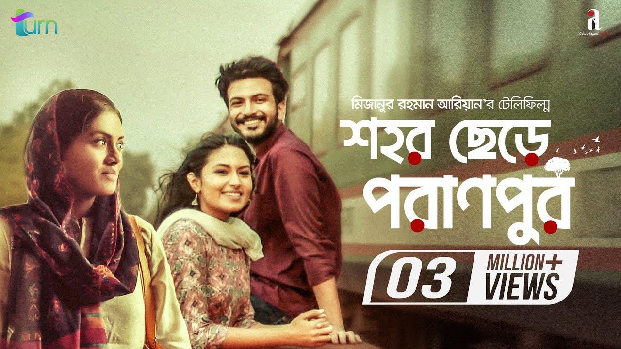 Shohor Chere Poranpur | Tisha | Yash Rohan | Tasnia Farin | Mizanur Rahman Aryan | Full Telefilm