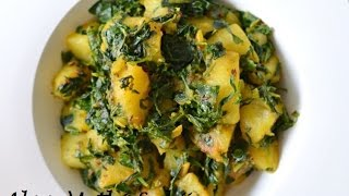 Aloo Methi \Methi Aloo | Fenugreek Potato Recipe | Quick Aloo methi sabji