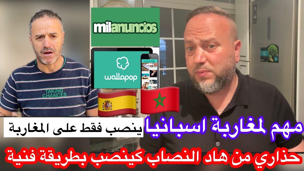 مهم لمغاربة اسبانيا💥 حذاري من هذا النصاب لي كينصب على الناس بطريقة فنية ردو بالكم الپارطاج