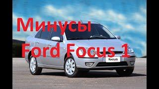 Минусы Форд Фокус 1