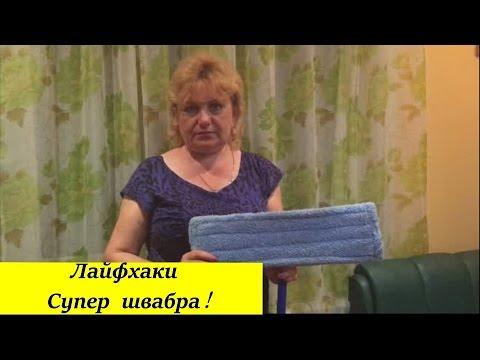 ЛАЙФХАКИ ДЛЯ ДОМА - СУПЕР ШВАБРА ДЛЯ УБОРКИ!!!