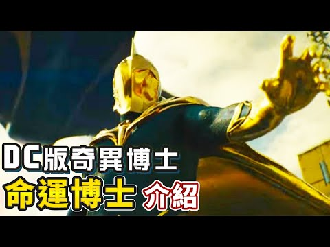 美漫懶人包15_命運博士Doctor Fate(easy pack)