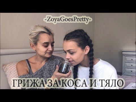 Грижа за коса и тяло с продукти на ZoyaGoesPretty | PINKiwis