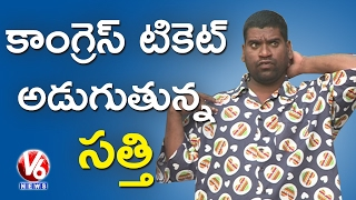 Bithiri Sathi To Enter Politics, Wants Congress MLA Ticket | Teenmaar News | V6 News