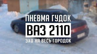 ВАЗ 2110 пневма гудок эхо на весь город