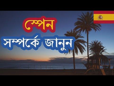 স্পেন-ইউরোপের অত্যন্ত সুন্দর একটি দেশ ।। Spain Facts in Bengali ।। History of Spain