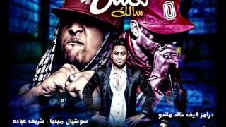 مهرجان مش سالك سادات ام سي امين توزيع فيجو حصريا كلمات ابو عمار ام سي امين