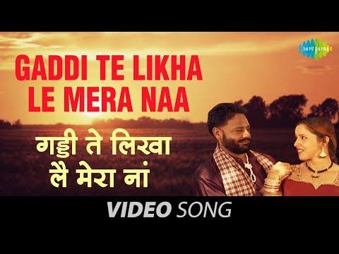 Gaddi Te Likha Le Mera Naa | Amar Singh Chamkila & Amarjyot
