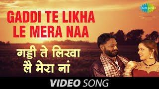 Gaddi Te Likha Le Mera Naa   Amar Singh Chamkila & Amarjyot