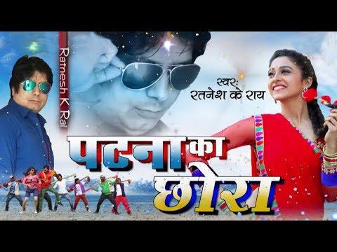 पटना-का-छोरा-हूँ--patna-ka-chora-hoon--2018-new-hindi-song