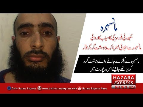 Mansehra intelligence forces grand operation most wanted terrorist arrest in mansehra