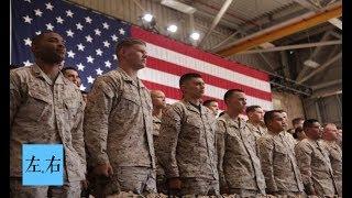 【左右视频】歌词堪比恐怖故事,美军却拿它做军歌?