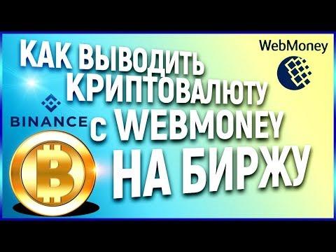ВЫВОД криптовалюты с Webmoney на биржу BINANCE, а также многое другое