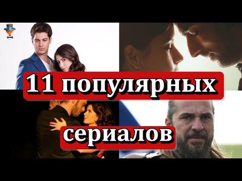 11 самых популярных турецких сериалов за рубежом - Ruslar.Biz