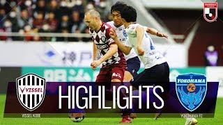 ハイライト:神戸vs横浜FC J1リーグ 第1節 2020/2/23