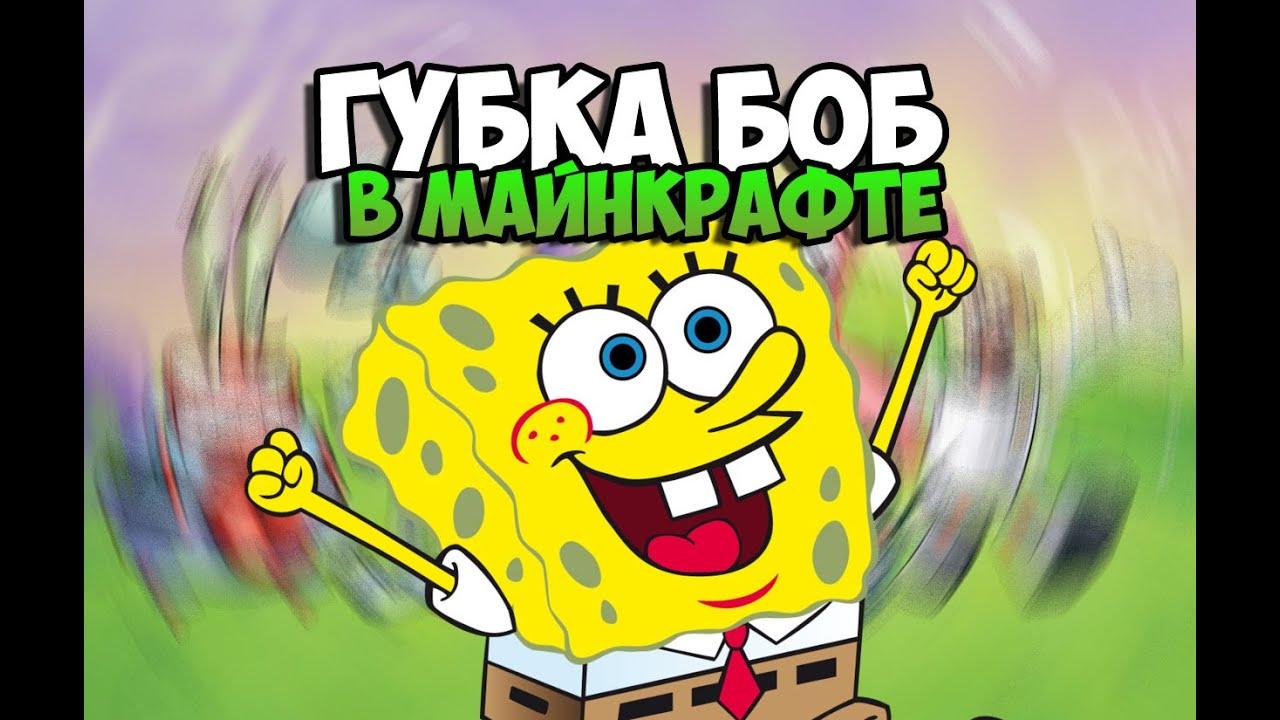 www.nickelodeon.ru карта на прохождение в майнкрафт губка боб #4