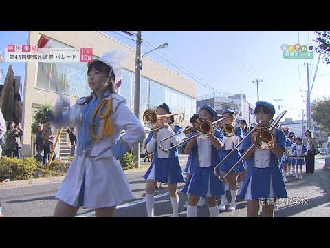 第43回東部地域祭 パレード