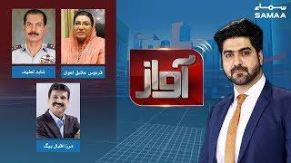 Awaz | SAMAA TV | 07 August 2019
