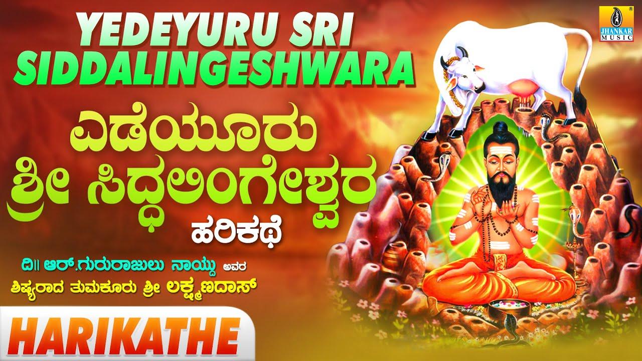 Yedeyuru Sri Siddalingeshwara - Harikathe | ಶ್ರೀ ಸಿದ್ಧಲಿಂಗೇಶ್ವರ - ಹರಿಕಥೆ | Tumkur Shri Lakshmandas