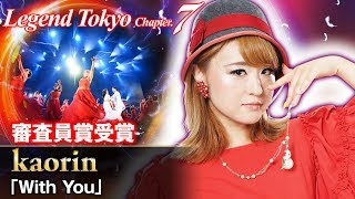 "Legend Tokyo Chapter.7 JURY PRIZE!! | kaorin(Memorable Moment) | ""With You"" Mp3"