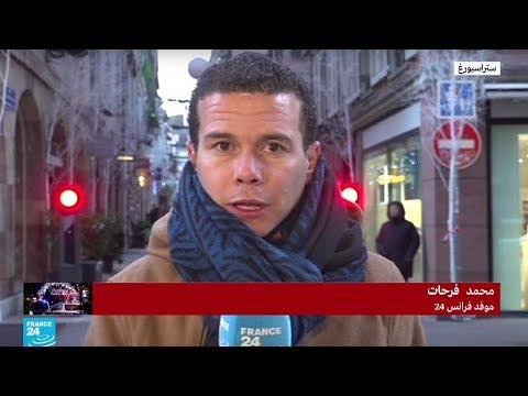 فرار منقذ هجوم ستراسبورغ يزيد من مخاوف السكان والسياح!  - نشر قبل 3 ساعة