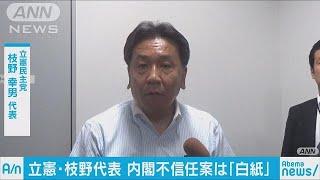 立憲・枝野代表 内閣不信任案の提出は「現在白紙」(19/05/25)