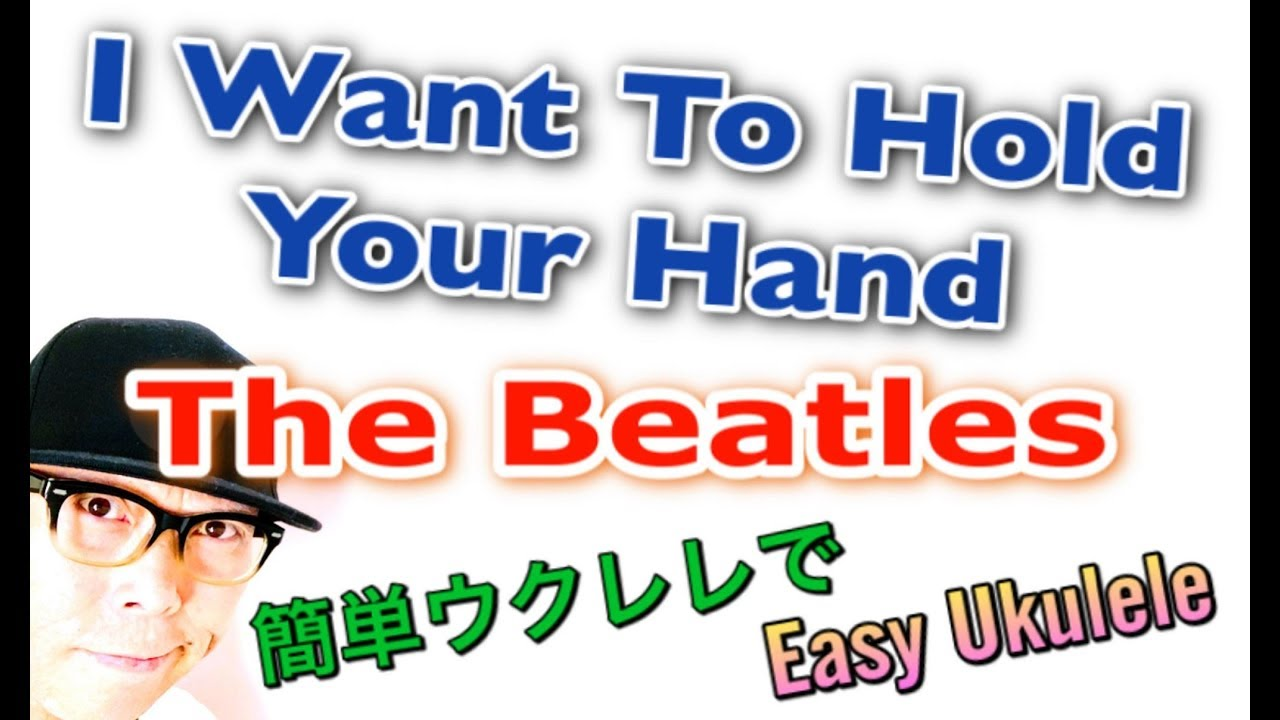The Beatles - I Want To Hold Your Hand【ウクレレ 超かんたん版 コード&レッスン付】Easy Ukulele「抱きしめたい」