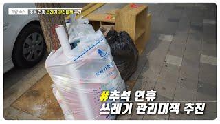 추석 연휴 쓰레기 관리대책 추진_[2020.9.4주] 영상 썸네일