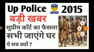 Up Police 2015 ( बड़ी खबर एक और चुनौती ) !! Study Material