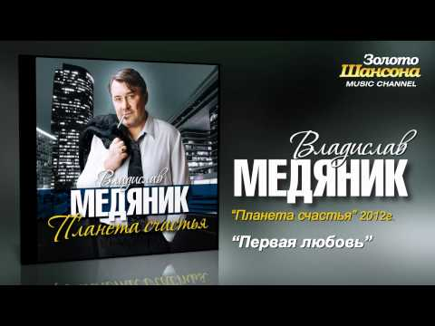 Владислав Медяник - Первая любовь (Audio)