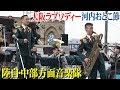 陸上自衛隊中部方面音楽隊「大阪ラプソディー」「河内おとこ節」OSAKA防衛防災フェスティバル
