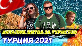 ТУРЦИЯ 2021 Что делать в пустой Анталии Бутик отель Castle в Калеичи Пляж Мермерли