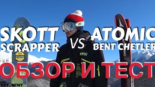 Обзор и тест лыж для фрирайда. Atomic и Scott