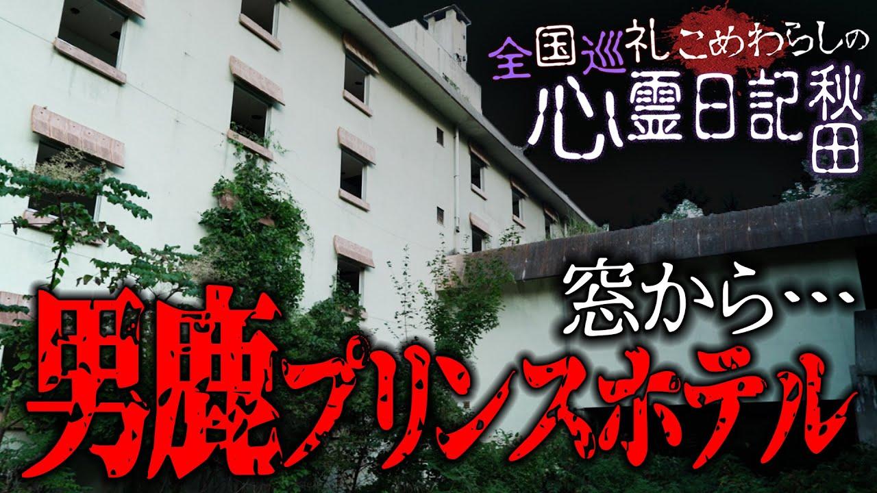 男鹿プリンスホテルの三階の窓から幽霊が覗くらしいin秋田その1