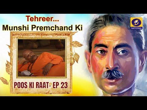 Tehreer...Munshi Premchand Ki : Poos ki Raat - EP#23