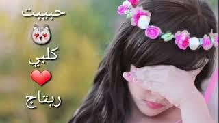 اجمل اغنية على اسم ريتاج إهداء الى كل بنت اسمها ريتاج😘😚😘😚