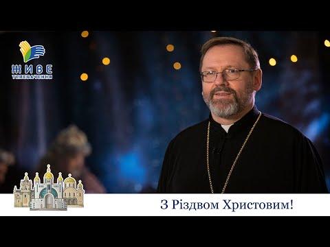 Блаженніший Святослав привітав вірних з Різдвом Христовим: «Нехай Спаситель благословить кожну нашу родину, утре кожну нашу сльозу»