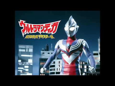 Ultraman Tiga OST - The Name is 'Ultraman Tiga' - Extended