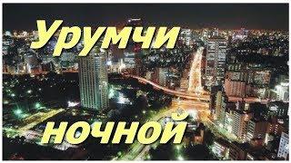 Урумчи ночной(Жизнь вечером в Урумчи не затихает. Город украшается миллионами огоньков. Работают рестораны, клубы, ночные..., 2015-02-18T03:20:22.000Z)